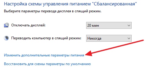 ссылка Изменить дополнительные параметры