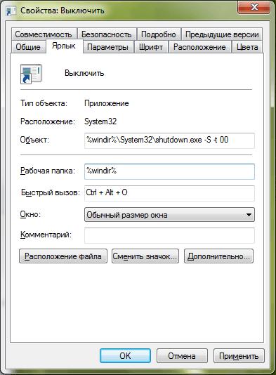 Как выключить компьютер с помощью клавиатуры