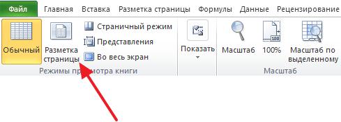кнопка Разметка страницы на вкладке Вид