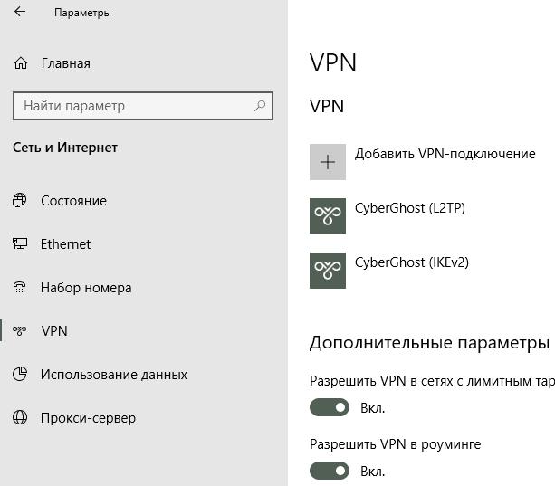 настройка vpn в Windows 10