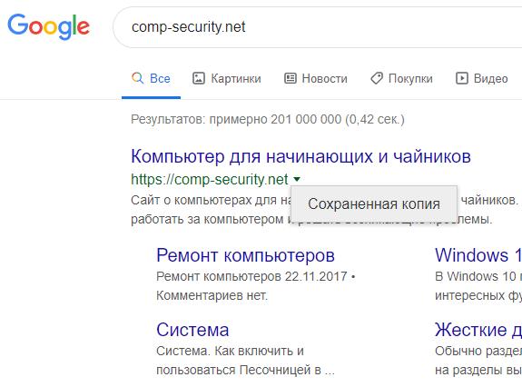 кэш страницы в Google
