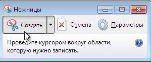 окно программы Ножницы