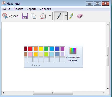 скриншот в программе Ножницы