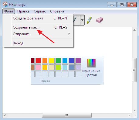 сохранение скриншота в программе Ножницы