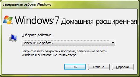 окно для выключения компьютера