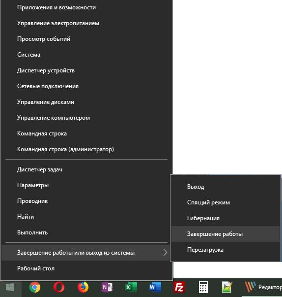 выключение компьютера через меню Win-X