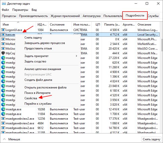 свойства lsass.exe в Диспетчере задач