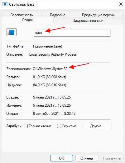 имя файла lsass.exe и его расположение