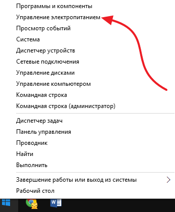 открываем Управления электропитанием в Windows 10