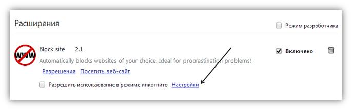 Как заблокировать сайт в Google Chrome - настройки расширения