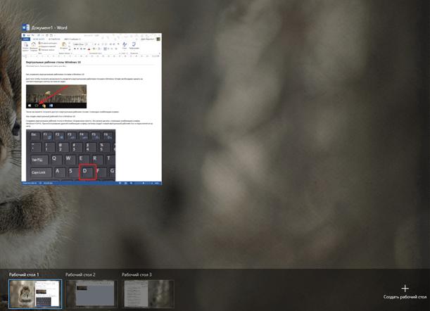 интерфейс для управления виртуальными рабочими столами