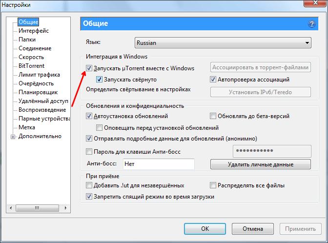 убираем из автозагрузки программу uTorrent