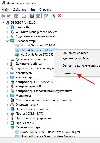 свойства отключенного устройства
