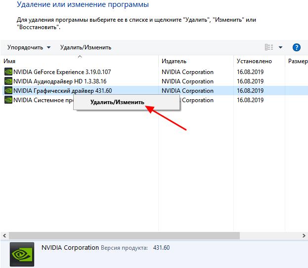 удаление драйвера через Программы и компоненты