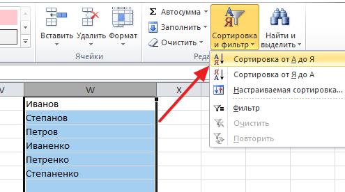 кнопки для сортировки списков