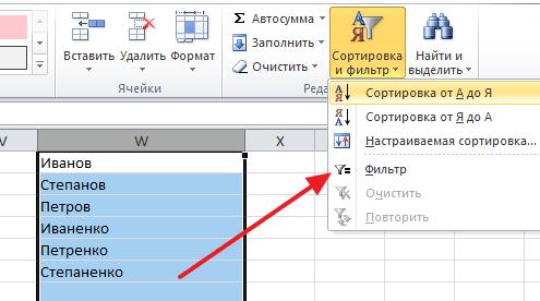 кнопка для фильтрации данных