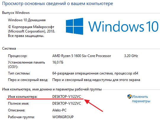 имя компьютера в окне Просмотр основных сведений