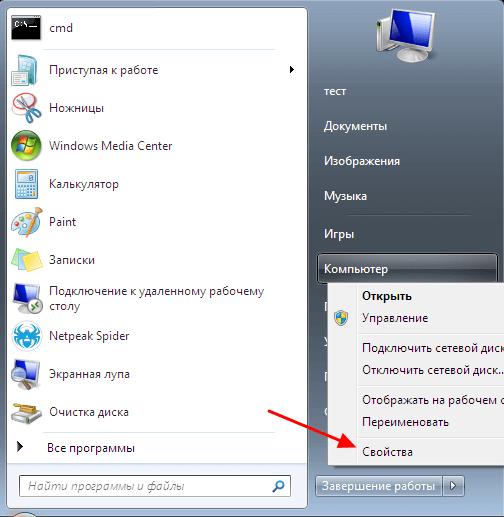 свойства компьютера в меню Пуск