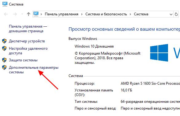ссылка Дополнительные параметры системы