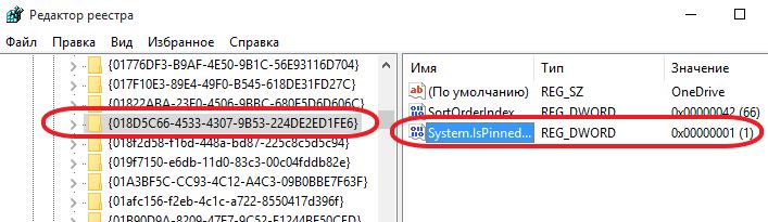 найдите нужный ключ в редакторе реестра
