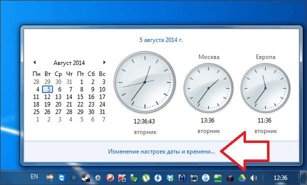 нажимаем на ссылку Изменение настроек даты и времени