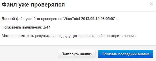Как проверить компьютер на вирусы - virustotal.com
