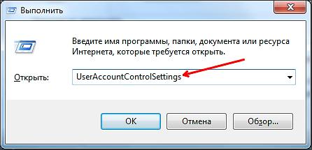 вводим команду UserAccountControlSettings