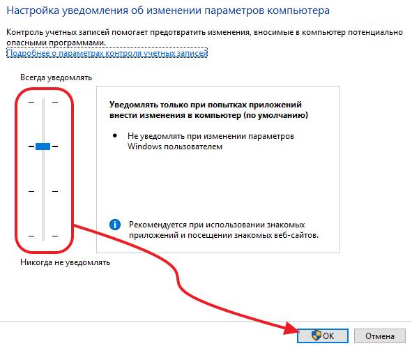отключите UAC в Windows 10