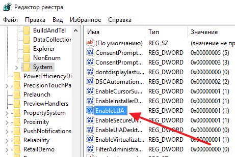 найдите параметр с названием EnableUA