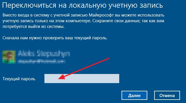введите пароль от вашей учетной записи Майкрософт
