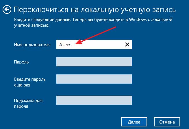 введите имя пользователя для локальной учетной записи