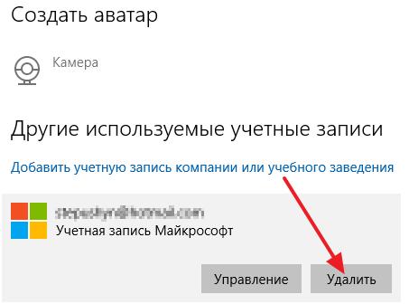 полное удаления учетной записи Майкрософт в Windows10