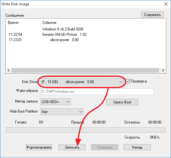 выберите флешку для записи Windows 10
