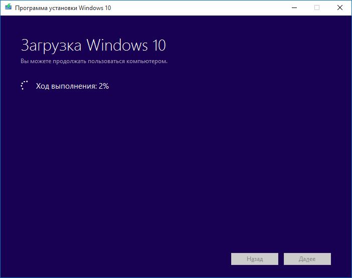 дождитесь пока Windows 10 запишется на флешку