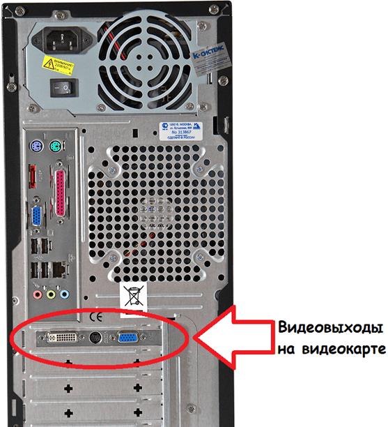 Задняя часть системного блока с видеовыходами