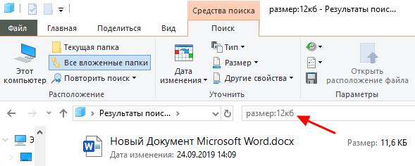 как найти файл по размеру