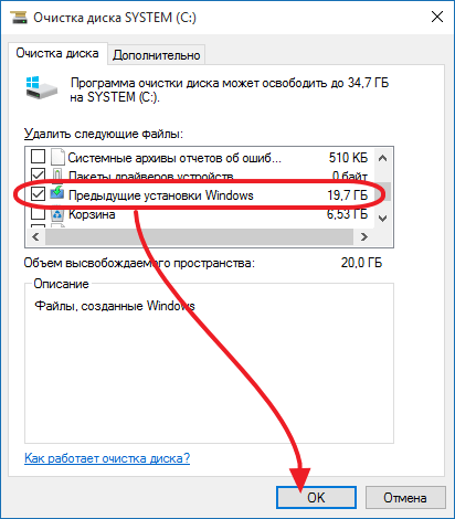 выберите пункт Предыдущие установки Windows