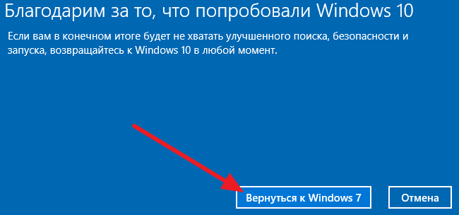 нажмите на кнопку Вернуться чтобы запустить откат Windows 10