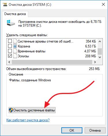 нажмите на кнопку Очистить системные файлы