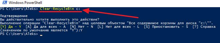 очистка корзины через Windows PowerShell
