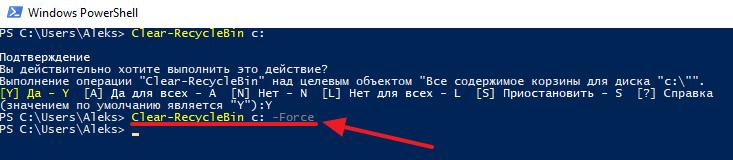 очистка корзины без подтверждения через Windows PowerShell