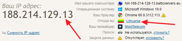 IP адрес и страна