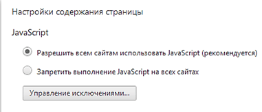 Не показывает видео в Интернете - включите JavaScript