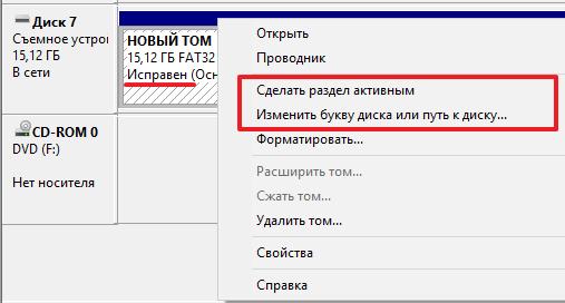 активизация раздела и изменение буквы диска