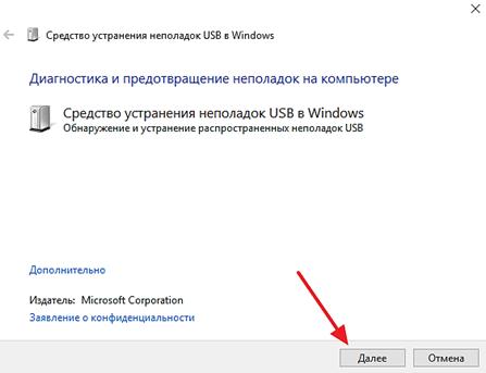 диагностическая утилита от Microsoft