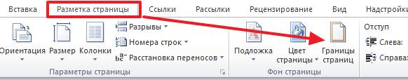 кнопка Границы страниц в Word 2007 и 2010