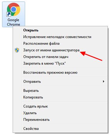Запуск от имени администратора в контекстном меню
