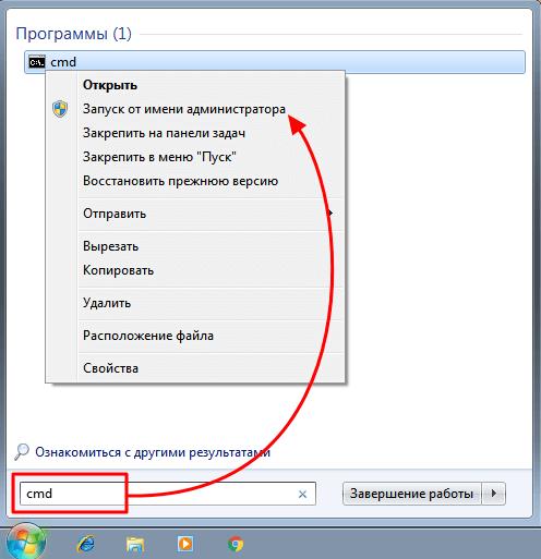 Запуск от имени администратора в меню Пуск на Windows 7
