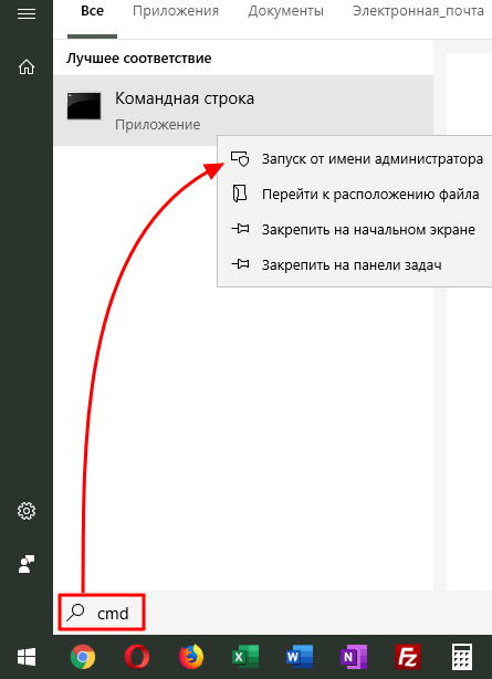 Запуск от имени администратора в меню Пуск на Windows 10