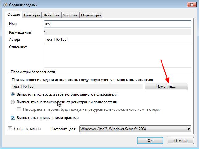 изменение имени пользователя для созданной задачи